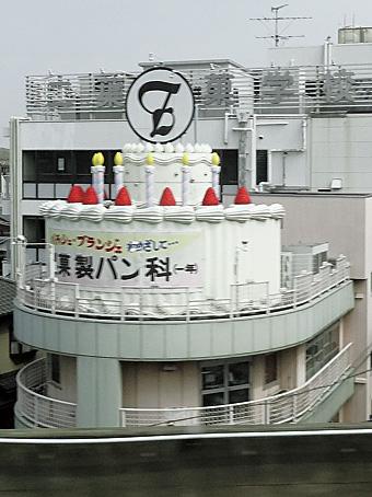 二葉製菓学校