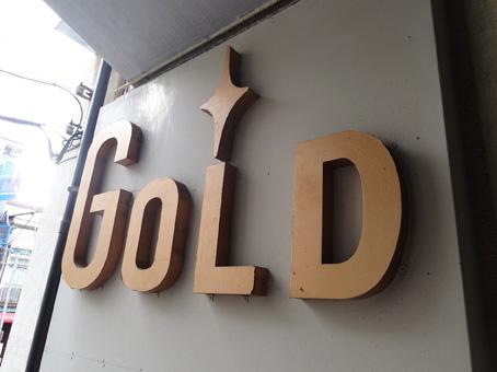 ゴールド街10