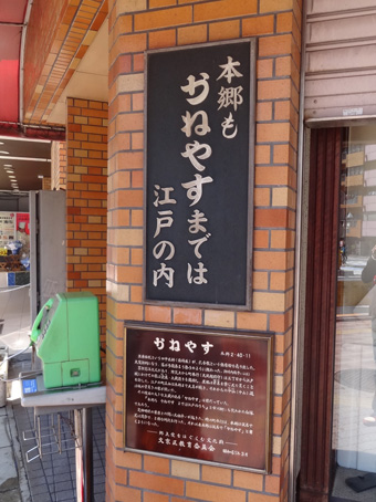 本郷三丁目駅周辺01
