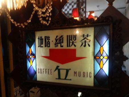 純喫茶丘3