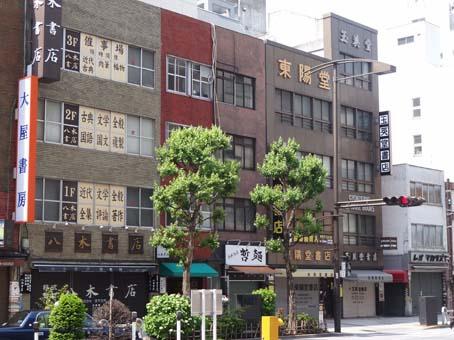 神田古書店街01