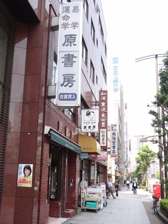 神田古書店街03