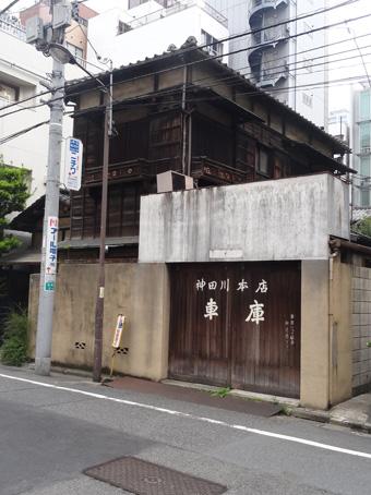 神田川本店車庫