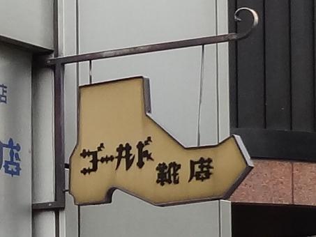 京橋駅周辺07