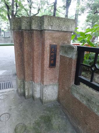 元町公園08