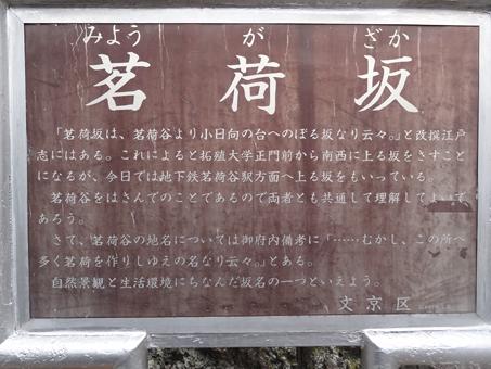 茗荷谷駅周辺01