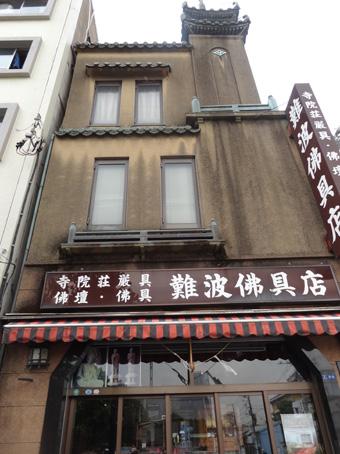 難波仏具店2