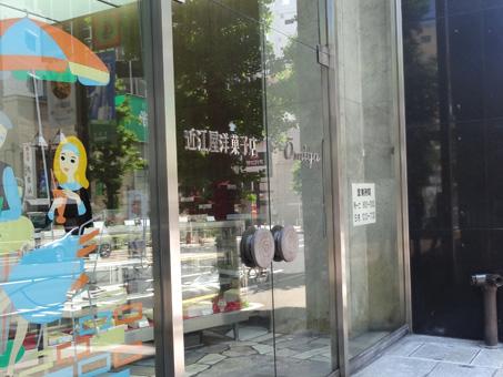 近江谷洋菓子店2
