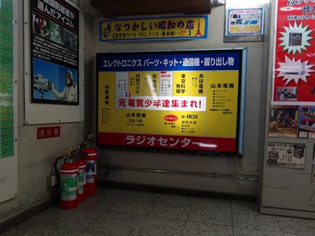 秋葉原ラジオセンター09