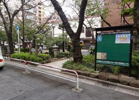 龍閑児童公園 1