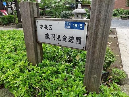 龍閑児童公園 3