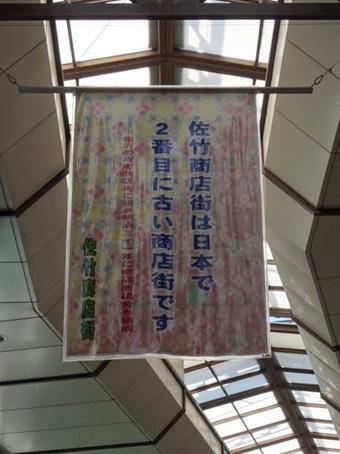 佐竹商店街02
