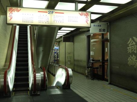 新橋駅前ビル4