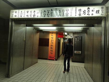 新橋駅前ビル7