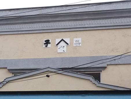 立川駅周辺07