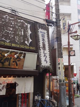 立川駅周辺12