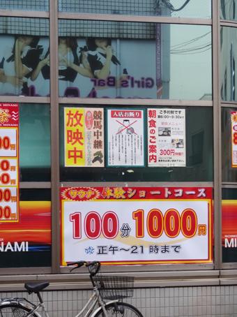 立川駅周辺17