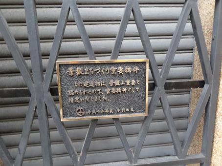 鷹岡株式会社東京支店5