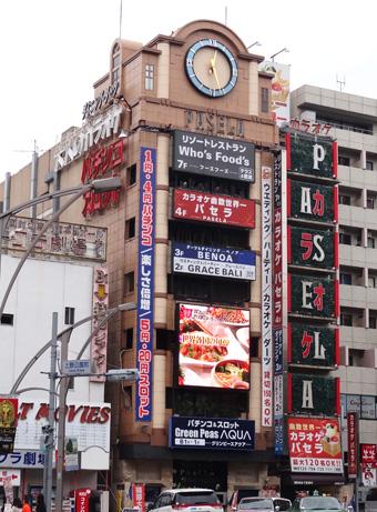 上野パセラビル