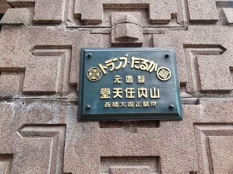 旧任天堂本社3