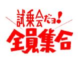 試乗会ダヨ全員集合!