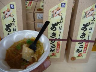 上州ほうとう試食