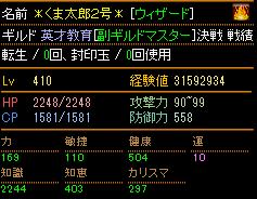 未転WIZ410