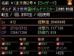 1次WIZ412