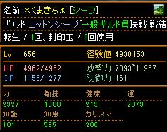 656シフ