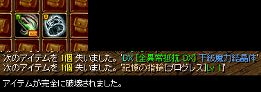 全異常抵抗DXプログレス。