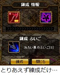ダメ速度ブレイブNx作成2