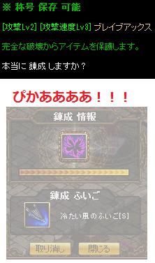 ダメ速度ブレイブNx作成3