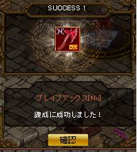 ダメ速度ブレイブNx作成4