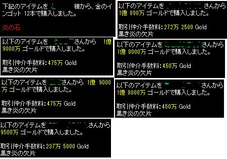 ダメ速度ブレイブNx作成5
