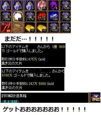 ダメ速度ブレイブNx作成6