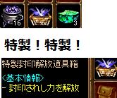 ダメ速度ブレイブNx作成7