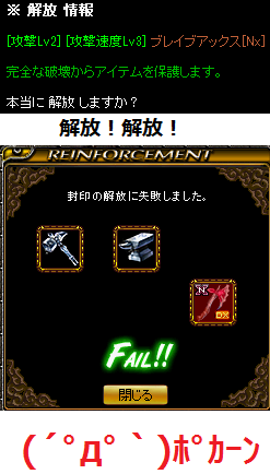 ダメ速度ブレイブNx作成8