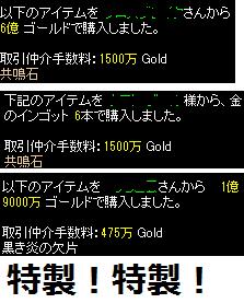 ダメ速度ブレイブNx作成9