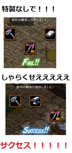 ダメ速度ブレイブNx作成11