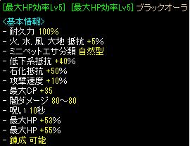 WHP黒オーラ増幅再構成1