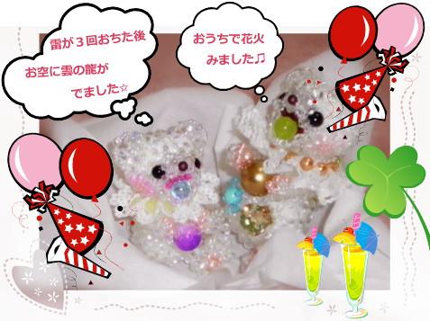 花ブ2012818-01