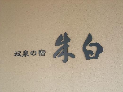 syuhakusiwasu 282