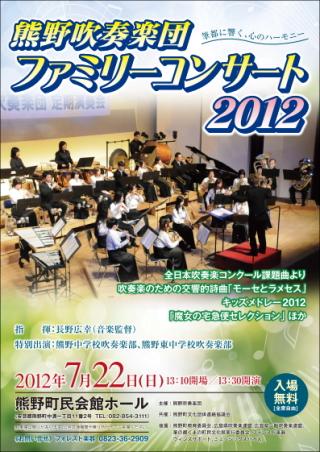 熊野吹奏楽団 ファミリーコンサート 2012