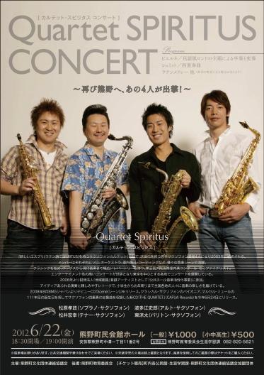 カルテット・スピリタス 熊野公演