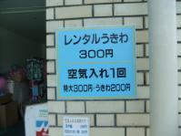 サントピア岡山総社  ~レジャープールWAPS~