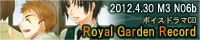 Royal Garden Recordバナー