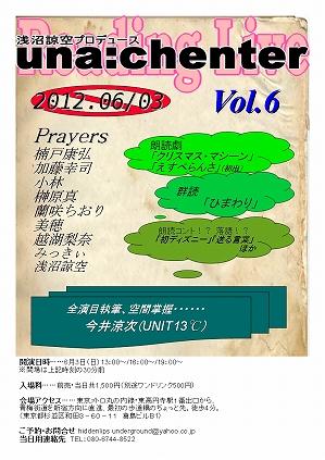 una:chenter Vol.6 フライヤー