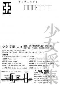 DM2_20121020230811.jpg