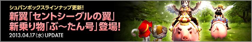 130417_box_info6.jpg