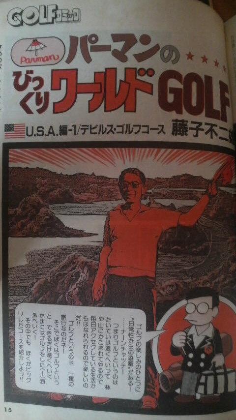 パーマンワールドゴルフ1